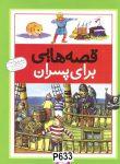 QISSEHAYI BARAY-I PISARAN     9-12 år