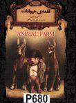 QALAH-I HIVANAT (Animal farm)