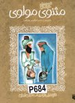 QISSEH-I KHANDANI MASNAVI  MOLAVI
