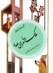 GUZIDAH-I ASHAR-I MALAK S. BAHAR