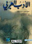 AL ADAB-I ARABI  GY. 3