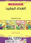 NIZAMANA ALGHZAYI, AL KHZAVAT-ALFAKAHA-Q ALGHZA MOFID.. 4 böc