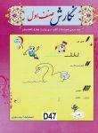 NIGARISH SINF 1 (övningbok)