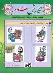 NIGARISH SINF 2  (övningbok)