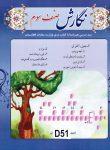 NIGARISH SINF 3 (övningbok)