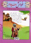 KHANISH SINF 4  (läsebok)