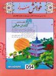 KHANISH SINF 5 (läsebok)
