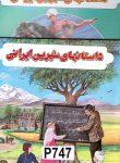 DASTAN´HAY-I  SHIRIN IRANI 1-3