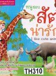 NOO CHAUB KIN PHOLAMAI (I like cute animals)